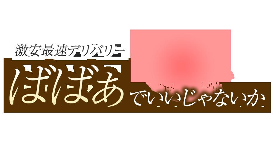 広島県 デリヘル ばばぁでいいじゃないか!!