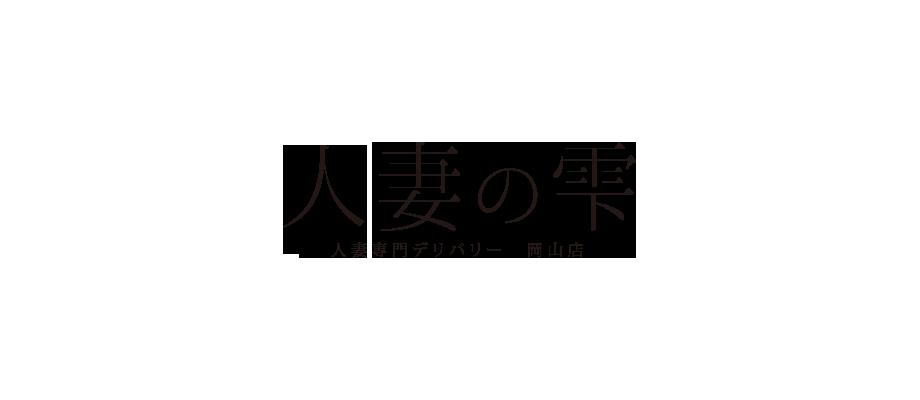 岡山県 デリヘル 人妻の雫 岡山店