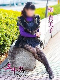 岡山県 デリヘル 五十路マダム愛されたい熟女たち 岡山店(カサブランカグループ) 柳貴美子