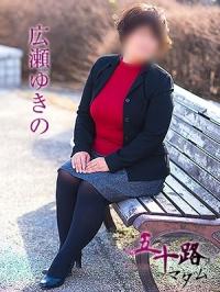 岡山県 デリヘル 五十路マダム愛されたい熟女たち 岡山店(カサブランカグループ) 広瀬ゆきの