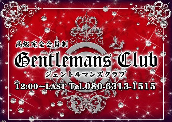 岡山県 デリヘル 会員制ジェントルマンズクラブ