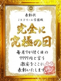 岡山県 デリヘル JKドリーム学園 岡山校 『完全に究極の日』