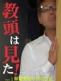 岡山県 デリヘル JKドリーム学園 岡山校 教頭