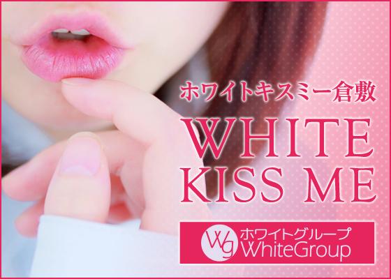岡山県 デリヘル White Kiss me 倉敷店