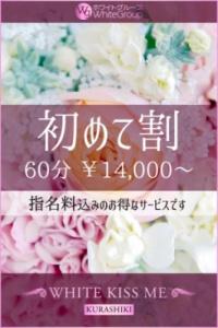 初めて割り★\14,000~★     60分14,000円