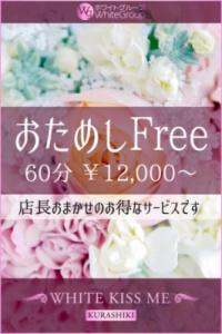 お試しフリー★\12000~★     60分12,000円