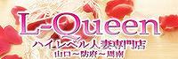 L-Queen ハイレベル人妻専門店 宇部~山口~防府