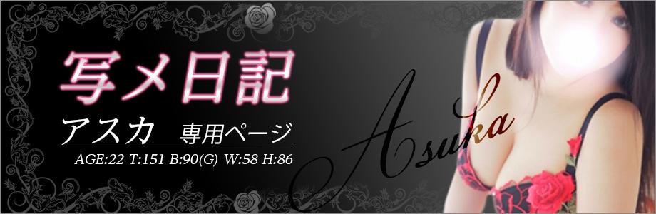アスカ専用写メ日記