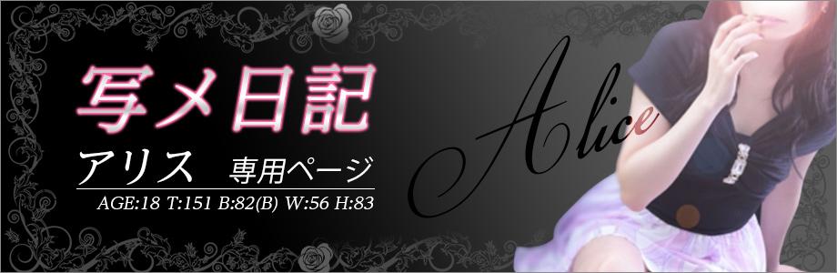 アリス専用写メ日記
