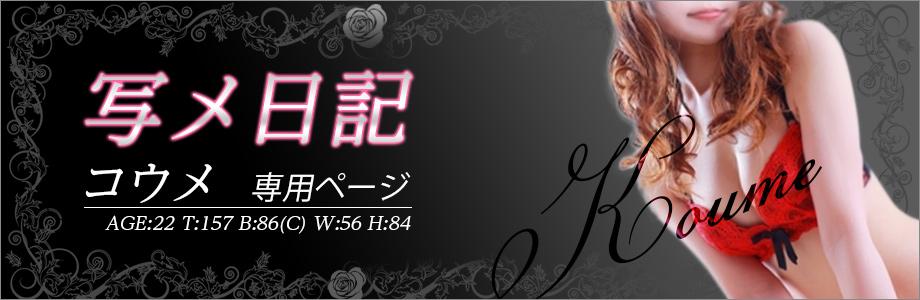 コウメ専用写メ日記