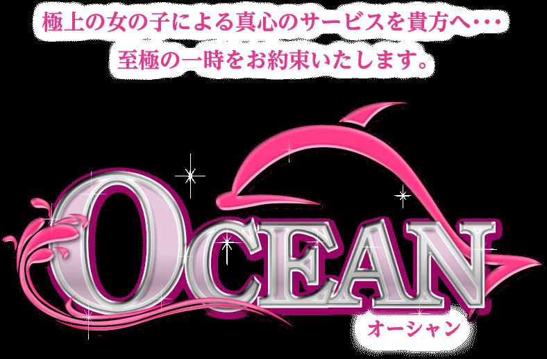 広島県 ソープ Ocean
