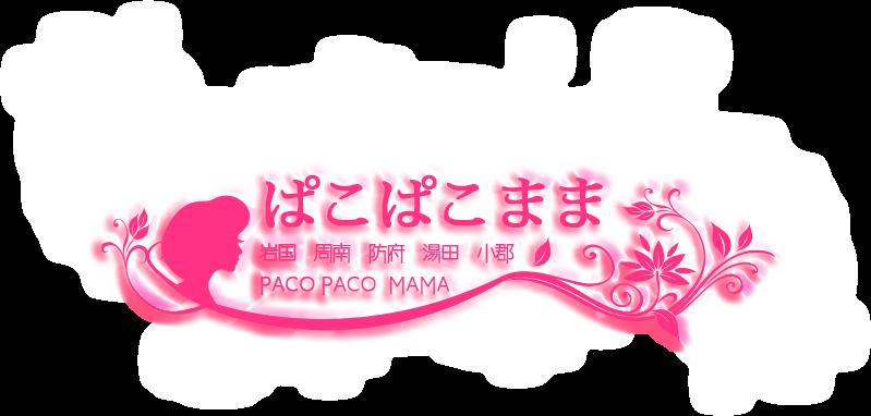 山口県 デリヘル ぱこぱこ☆まま(岩国・周南・防府・湯田・小郡)