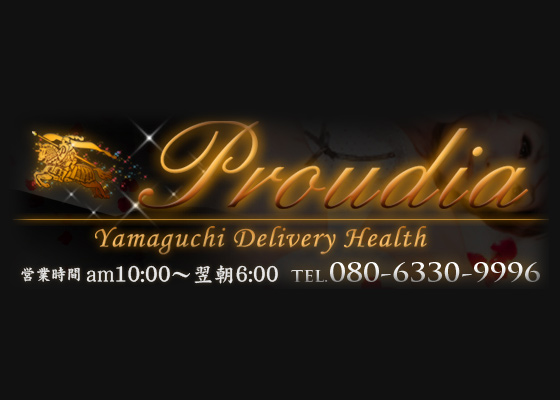 山口県 デリヘル 【優良店】◆プラウディア◆AAA級素人娘在籍店【周南~岩国~防府】