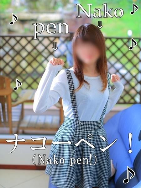 ☆なこ(25)☆