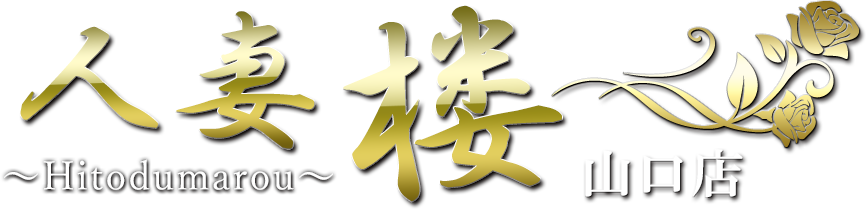 山口県 デリヘル 〔全国最大級人妻グループ〕人妻楼 山口店