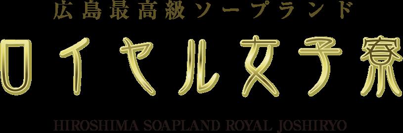 広島県 ソープ ロイヤル女子寮