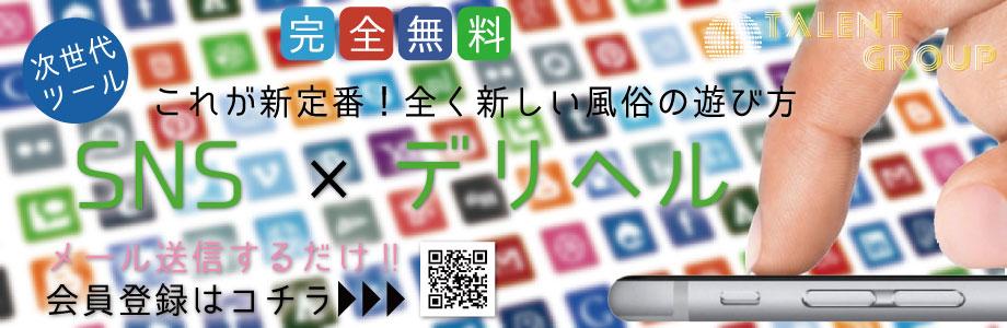 新機能会員制SNS導入!