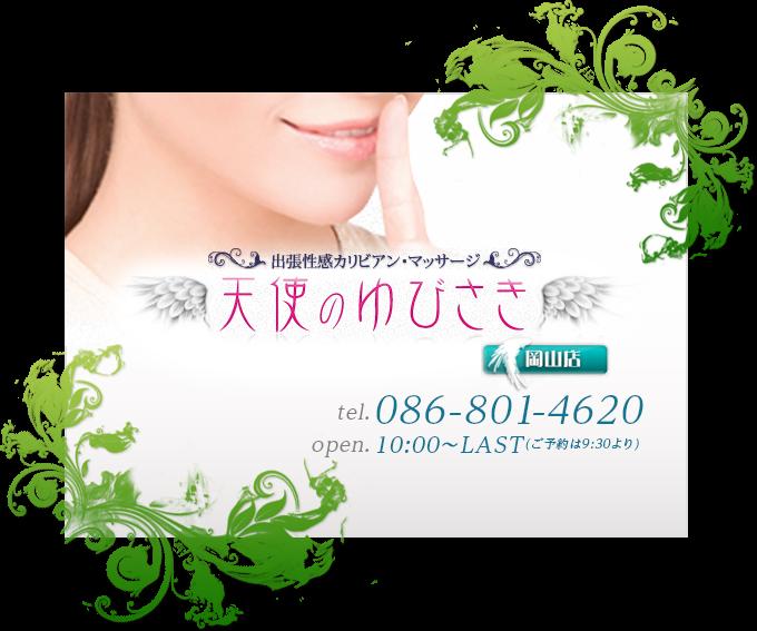 岡山県 エステ・性感 カリビアンマッサージ 天使のゆびさき