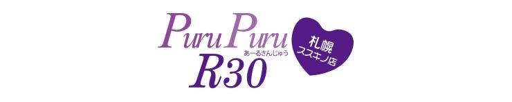 プルプルR30 札幌ススキノ店