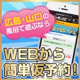 WEBから簡単仮予約!