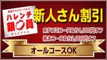 兵庫県 デリヘル ハレンチ銀口員 姫路店