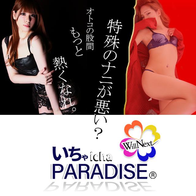 いちゃいちゃパラダイス 姫路店