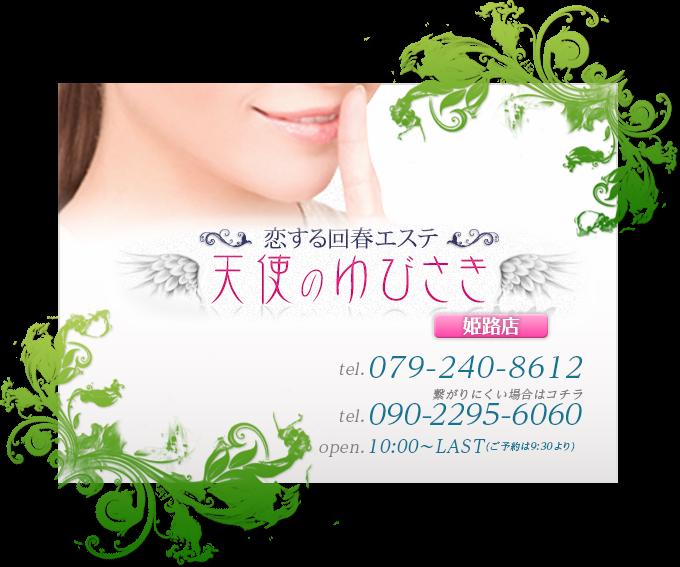 兵庫県 エステ・性感 天使のゆびさき 姫路店