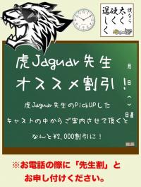 兵庫県 デリヘル 虎JAGUAR 虎JAGUAR先生(マネージャー)
