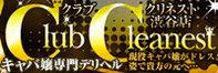 キャバ嬢専門デリヘル クラブクリネスト渋谷店