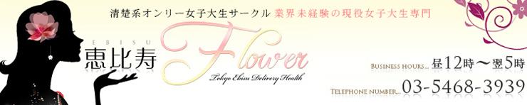 恵比寿Flower(…