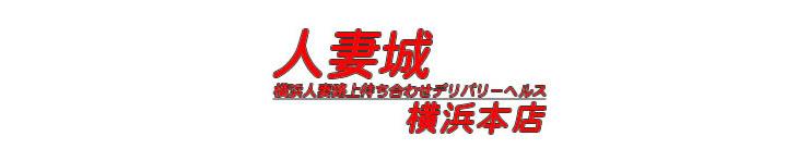 人妻城 横浜本店