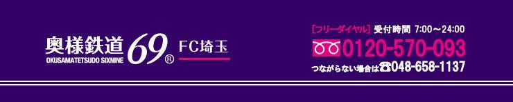 奥様鉄道69 埼玉店