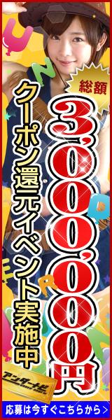15周年記念イベントでユーザーが選んだ女の子と遊ぼう!総額3,000,000円クーポン還元イベント開催中
