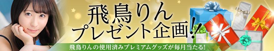 飛鳥りんプレゼント企画!!
