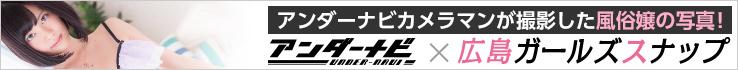 アンダーナビx広島ガールズスナップ