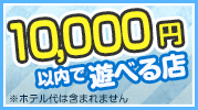 10,000円以内で遊べる店