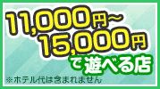 11,000円~15,000円で遊べる店