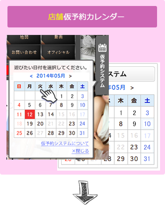 店舗仮予約カレンダー