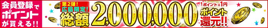 会員登録ですぐに使えるポイントが貰える!!総額2,000,000ポイント還元!!