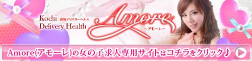 Amore(アモーレ)の女の子求人専用サイトはコチラをクリック♪