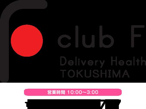 徳島県 デリヘル club F