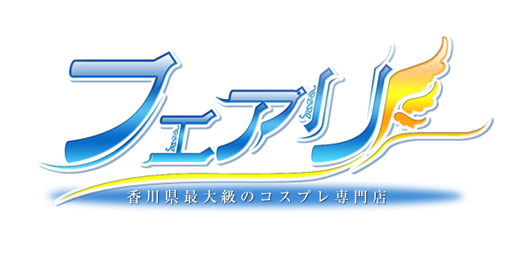 香川県 デリヘル 【オススメ】フェアリー(香川最大級コスプレ専門店)