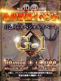 香川県 デリヘル GLOSS TAKAMATSU 高松最強イベントG-1