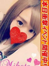 徳島県 デリヘル GLOSS TOKUSHIMA みこと MIKOTO