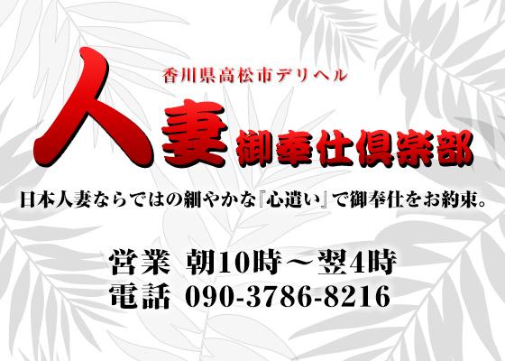 香川県 デリヘル 高松御奉仕倶楽部