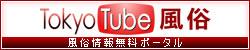 TokyoTube 風俗