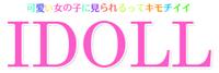 I DOLL|アイドール 高知オナクラ