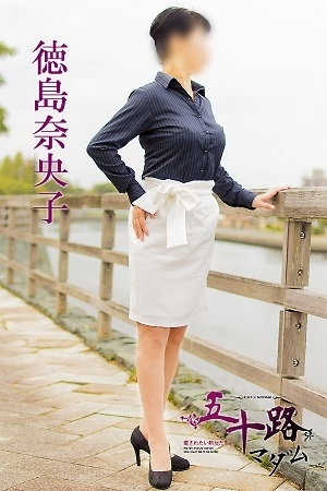 徳島奈央子