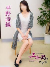 香川県 デリヘル 五十路マダム 愛されたい熟女たち 高松店 平野詩織