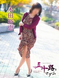 香川県 デリヘル 五十路マダム 愛されたい熟女たち 高松店 木田裕恵